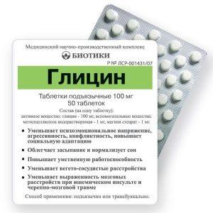 глицин фото