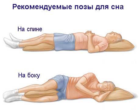 рекомендуемые позы для сна