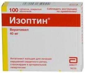 Верапамил (Изоптин) по 40 мг