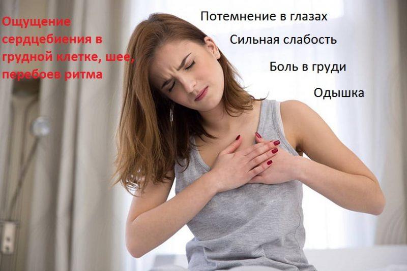 Симптомы изменений пульса