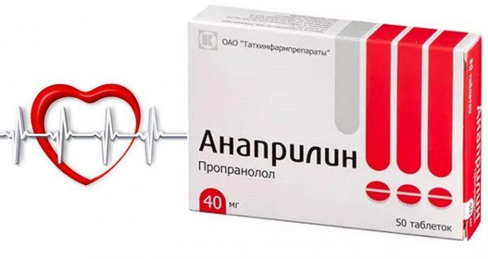 анаприлин при каком пульсе