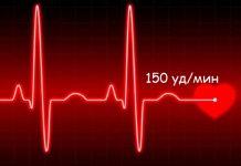 пульс 150