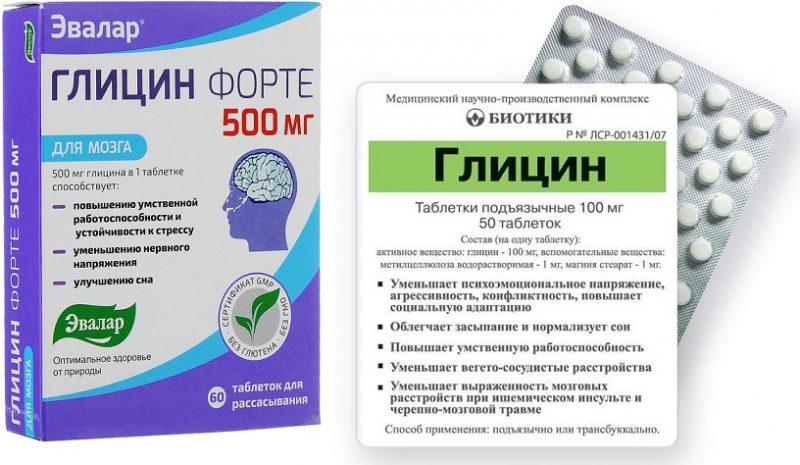 Глицин форте Эвалар 500 мг и глицин 100мг