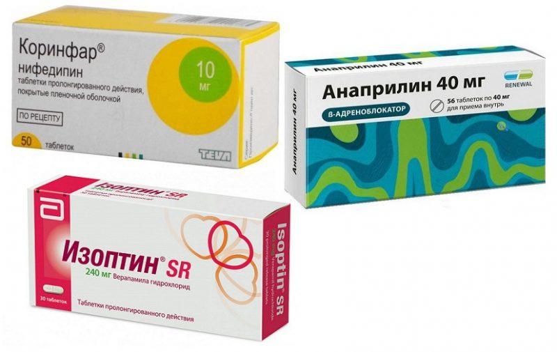 Коринфар. изоприл и анаприлин